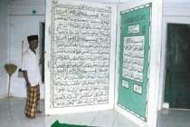 al-quran-raksasa-di-masjid-tua-pekalongan